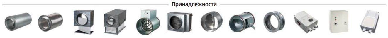 принадлежности вентилятора улитки